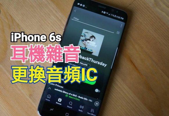 iPhone 6s,機板維修,手機好朋友,板橋,手機維修,iPhone