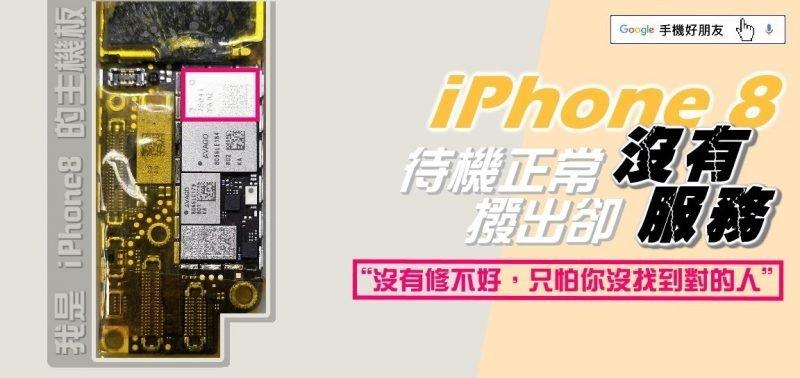 iPhone 8,待機正常撥出卻沒有服務,手機好朋友,板橋,手機維修,iPhone