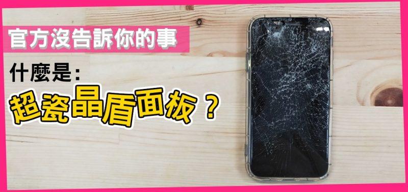 iPhone 12,超瓷晶盾面板,手機好朋友,板橋,手機維修,iPhone