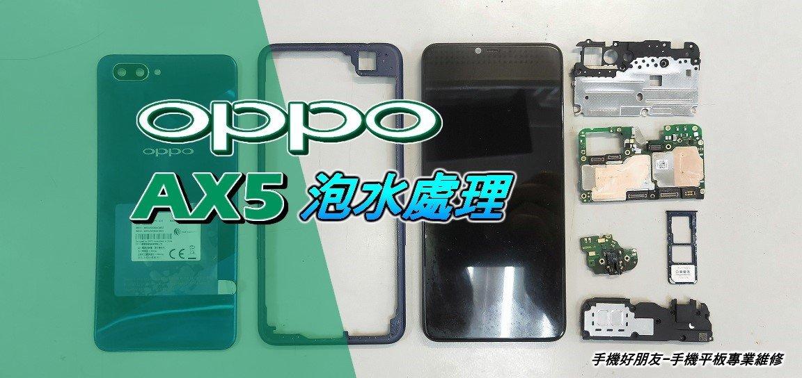oppo AX5,泡水處理,手機好朋友,板橋,手機維修,iPhone