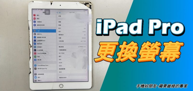 iPad Pro,更換螢幕,手機好朋友,板橋,手機維修,iPhone