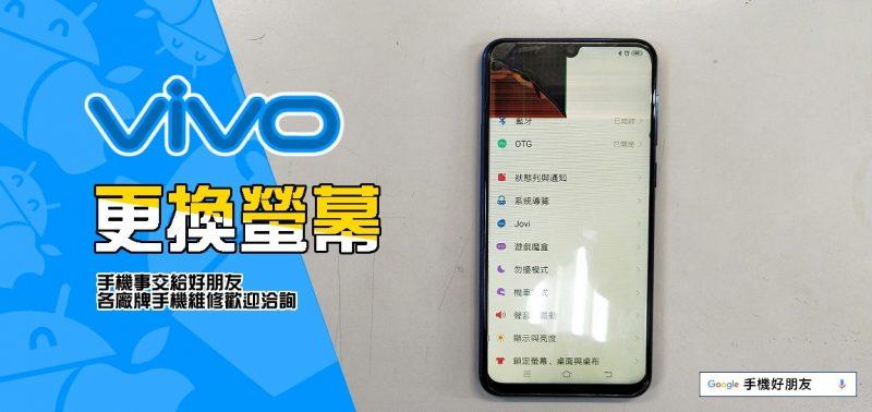 vivo,更換螢幕,手機好朋友,板橋,手機維修,iPhone