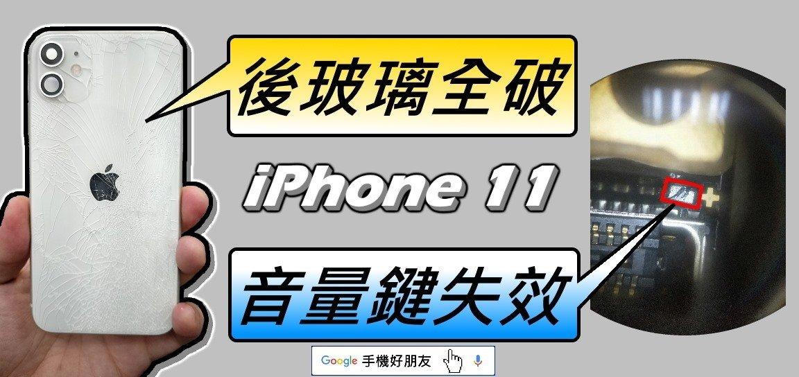 iPhone 11,機板維修,手機好朋友,板橋,手機維修,iPhone
