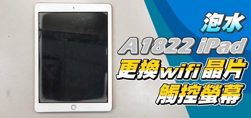 A1822 iPad,機板維修,手機好朋友,板橋,手機維修,iPhone