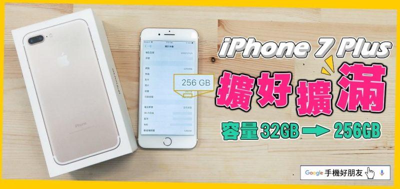iPhone 7 Plus,擴好擴滿,手機好朋友,板橋,手機維修,iPhone