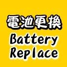 電池更換,Battery Replace,手機好朋友,板橋,手機維修,iPhone