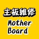 主板維修,Mother Board Repair,手機好朋友,板橋,手機維修,iPhone