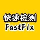 快速檢測,Fast Fix,手機好朋友,板橋,手機維修,iPhone