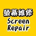 螢幕維修,Screen Repair,手機好朋友,板橋,手機維修,iPhone