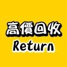 高價回收,Return,手機好朋友,板橋,手機維修,iPhone