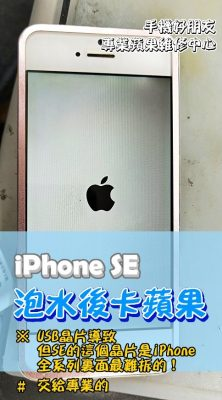 iPhone SE,機板維修,手機好朋友,板橋,手機維修,iPhone