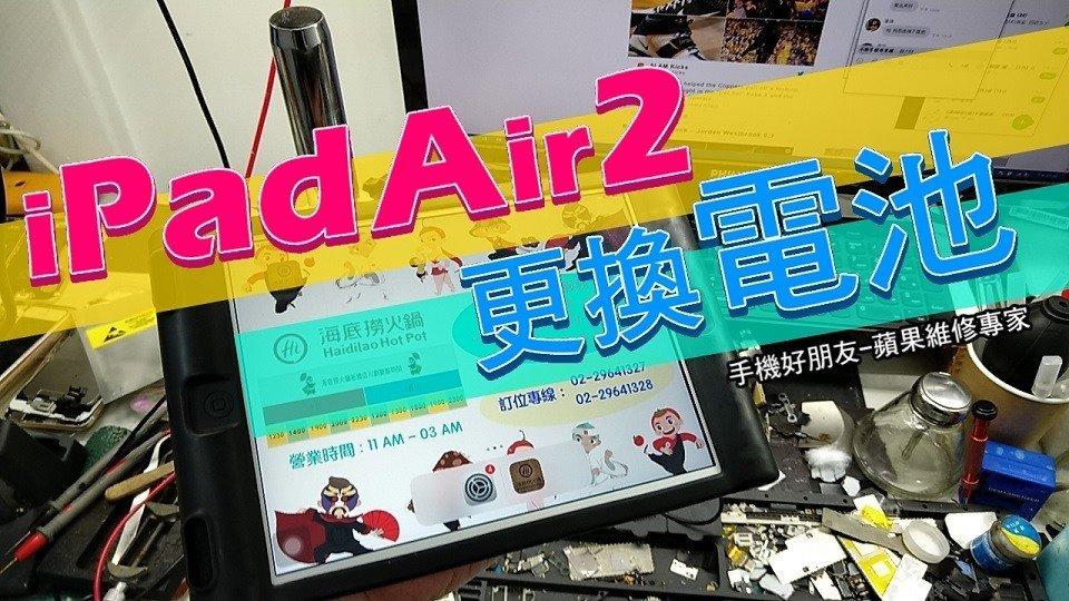 iPad Air 2,更換電池,手機好朋友,板橋,手機維修,iPhone