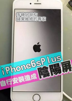 iPhone 6s Plus,機板維修,手機好朋友,板橋,手機維修,iPhone