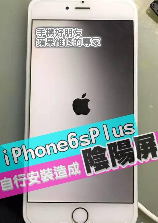 iPhone 6s Plus,機板維修,手機好朋友,板橋,手機維修,iPhone