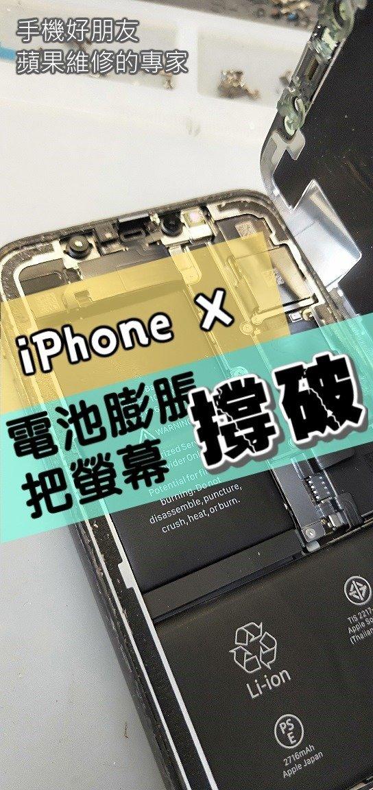 iPhone X,更換電池,手機好朋友,板橋,手機維修,iPhone