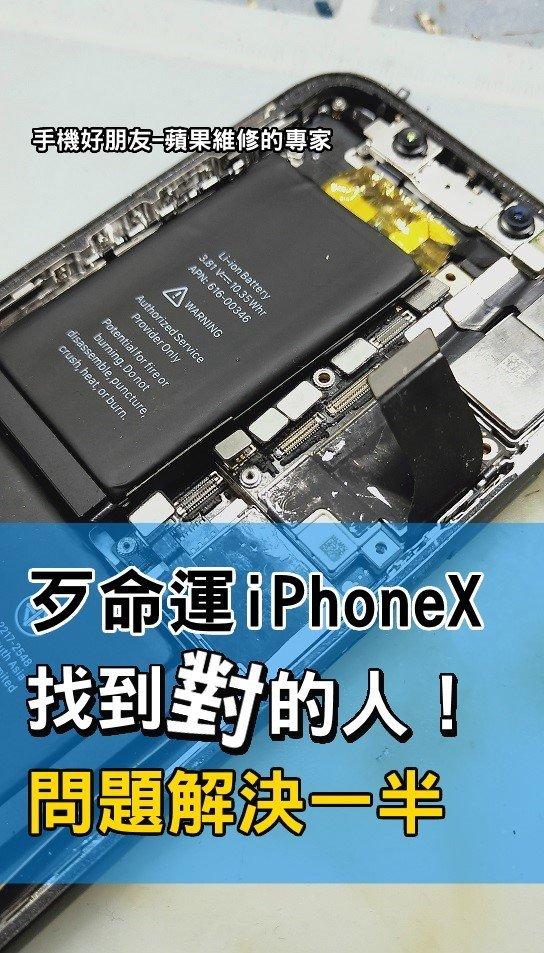 iPhoneX,機板維修,手機好朋友,板橋,手機維修,iPhone