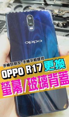OPPO R17,更換螢幕,手機好朋友,板橋,手機維修,iPhone