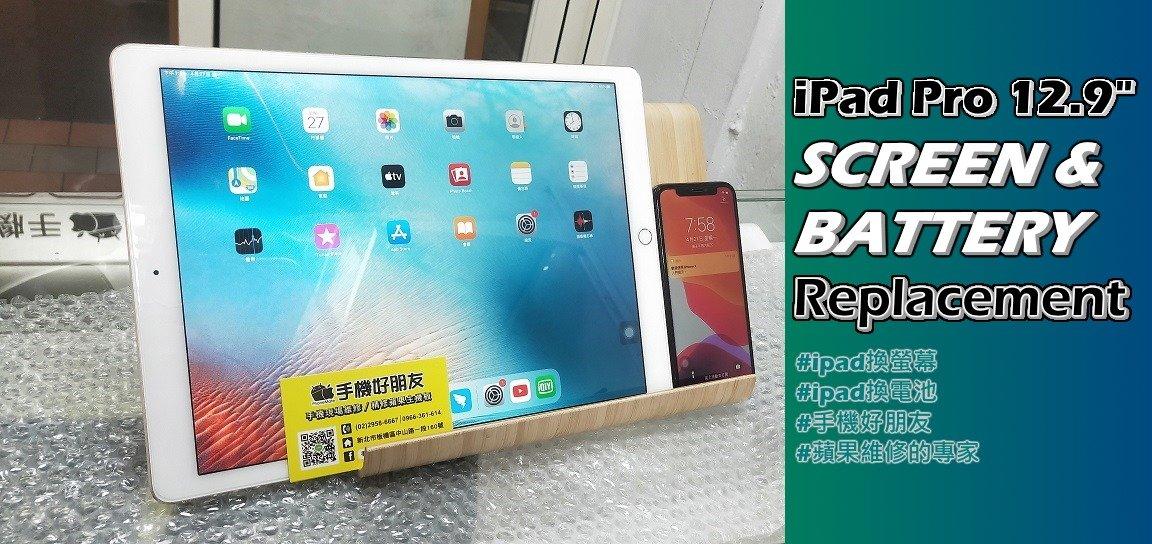 iPad Pro,換電池,手機好朋友,板橋,手機維修,iPhone