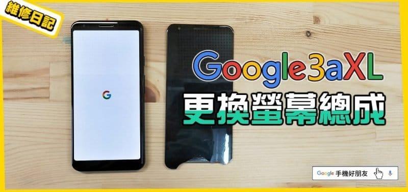 Google Pixel 3a XL 更換螢幕總成,手機好朋友,板橋,手機維修,iPhone