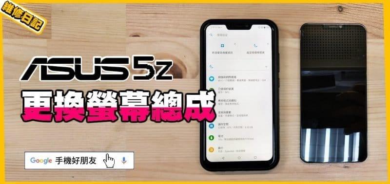 ASUS Zenfone 5Z 更換螢幕總成,手機好朋友,板橋,手機維修,iPhone