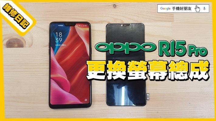Oppo R15Pro 更換螢幕總成,手機好朋友,板橋,手機維修,iPhone