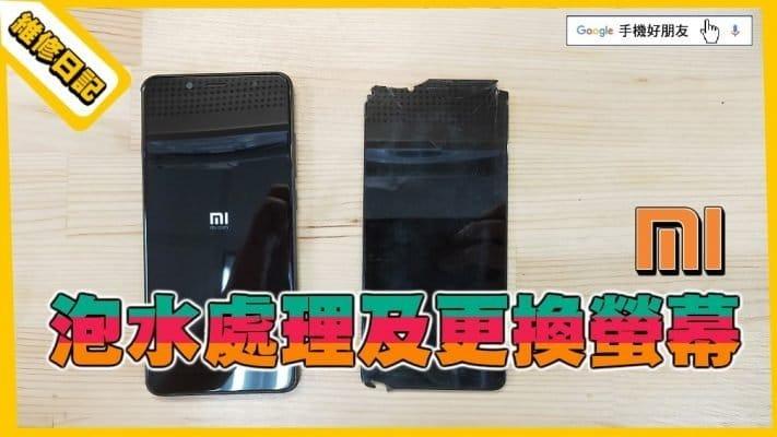 紅米手機 泡水處理及更換螢幕,手機好朋友,板橋,手機維修,iPhone