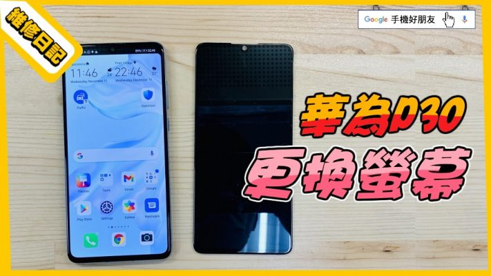 華為P30 更換螢幕,手機好朋友,板橋,手機維修,iPhone