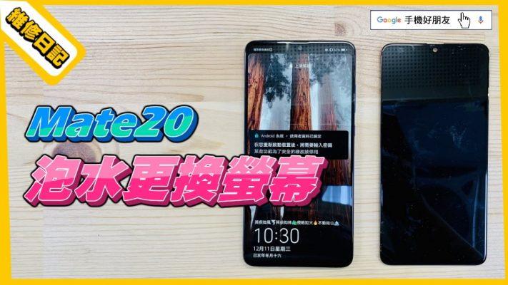 華為Mate20 泡水處理及更換螢幕,手機好朋友,板橋,手機維修,iPhone