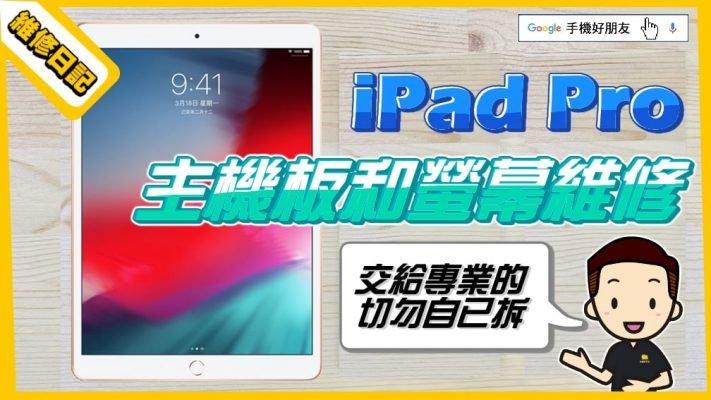 iPad Pro 主機板和螢幕維修,手機好朋友,板橋,手機維修,iPhone