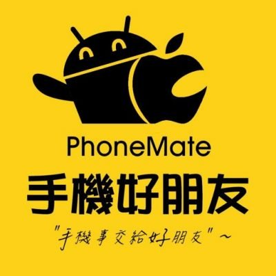 Logo,手機好朋友,板橋,手機維修,iPhone